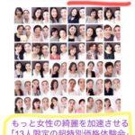【緊急予告】87名の女性が満足した「最新美容法」とは?