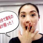 【東京からの便り】開始2分で眉の高さが揃った!驚きのおくちパクパク