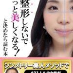 【期間限定】シンメトリー美人メソッド無料電子書籍