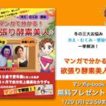 タラネンコ聡子オススメ!田邊美和さんの「欲張り酵素美人」の秘密がマンガでわかります!