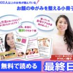 【祝1000DL】整形せずにお顔のゆがみ、改善しましょう!