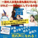 パワーボイスクリエイター あきゆみこさんの「自然と売れる魅力的な声のつくり方!営業力UP・成約率UPの極意!」をご紹介します!