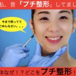 タラネンコ聡子の「プチ整形リアル体験談」こっそり伝えます!