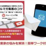 集まる集客®アクティブドリルトレーナー 神崎智子さんの無料電子書籍「メルマガ集客のコツ」をご紹介します!