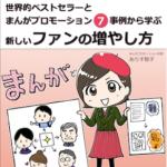 まんがプロモーション作家 ありす智子さんの最新電子書籍をタラネンコ聡子がお届けします!