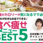 【ダイエット号外】日本栄養バランスダイエット協会インストラクターの前田ゆかさんの小冊子「外食OKな驚きの最新ダイエット法」をタラネンコ聡子がご紹介します!