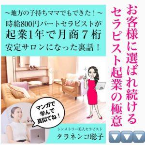 シンメトリー美人 タラネンコ聡子 アカデミー