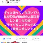 【祝・令和婚】50歳の誕生日に入籍されるS様をシンメトリー美人でサポート!