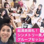 【開催報告】超満員!美容マニア垂涎のマル秘セルフケアを大公開!