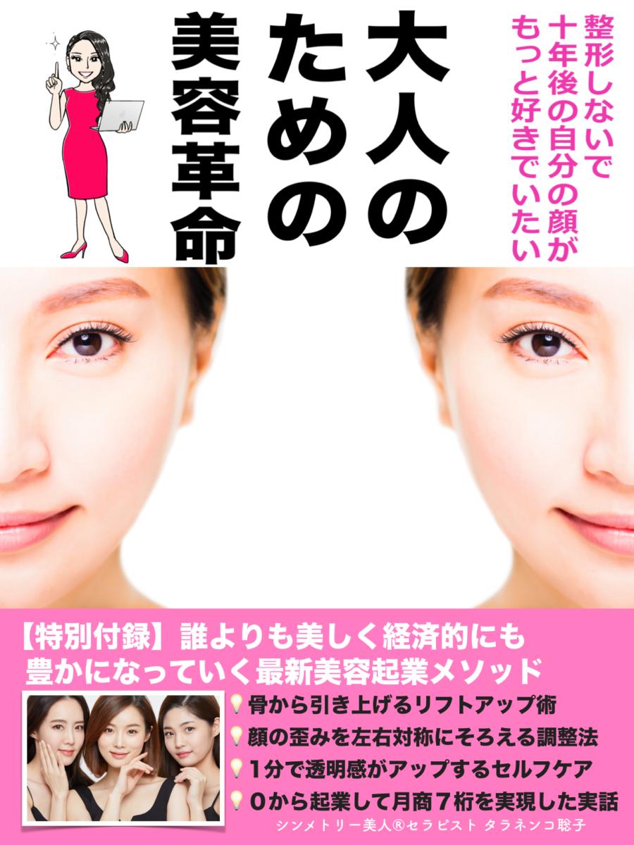 大人のための美容革命 シンメトリー美人 タラネンコ聡子