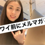 【アロハ通信】最新電子書籍:大人のための美容革命とは!?