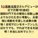【祝】門下生が月商7桁到達!