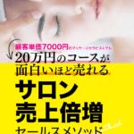 【売上倍増セールスメソッド】 無料ダウンロード