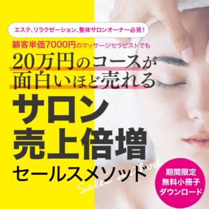 20万円のコースが面白いほど売れる【売上倍増セールスメソッド】