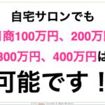 1時間6000円の施術単価はもう嫌だ!という方へ
