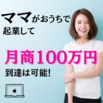 ママが自宅起業するなら月商50万円以上を目指そう!