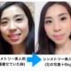 シンメトリー美人メルマガ 登録フォーム